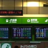 Podróżowanie po Japonii z JRP czyli JR Pass