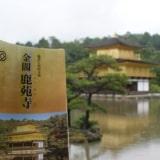 Japonia – dzień 5, tradycyjne Kioto