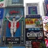 Dzień 9 – Osaka, ostatni dzień w Japonii…