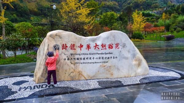 Wolong China Giant Panda Garden